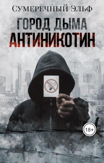 Токарева Мария - Город дыма. Антиникотин