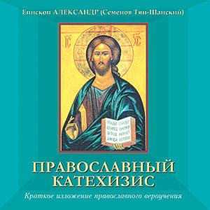 Семенов-Тян-Шанский Александр - Православный катехизис