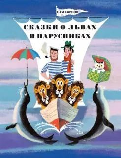Сахарнов Святослав - Сказки о львах и парусниках