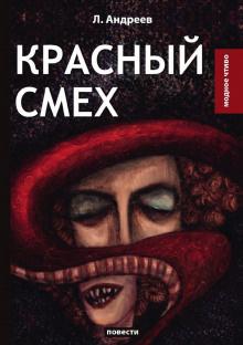 Андреев Леонид - Красный смех