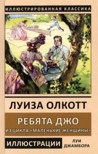 Ребята Джо - Луиза Мэй Олкотт