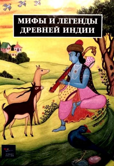 Рак Иван - Легенды Древней Индии. Священные знания