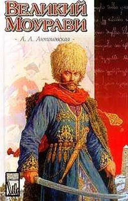 Антоновская Анна - Жертва