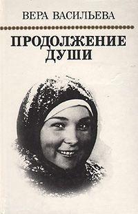 Васильева Вера - Продолжение души: Монолог актрисы