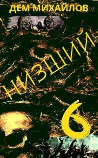 Низший 6 - Дем Михайлов
