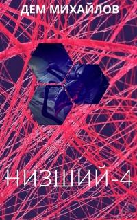 Низший 4 - Дем Михайлов