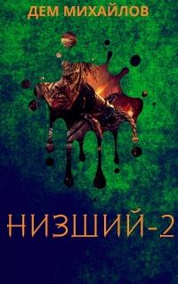 Низший 2 - Дем Михайлов