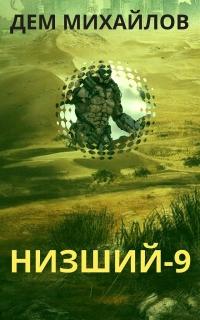 Низший 9 - Дем Михайлов