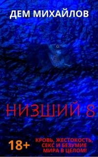 Низший 8 - Дем Михайлов