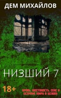 Низший 7 - Дем Михайлов