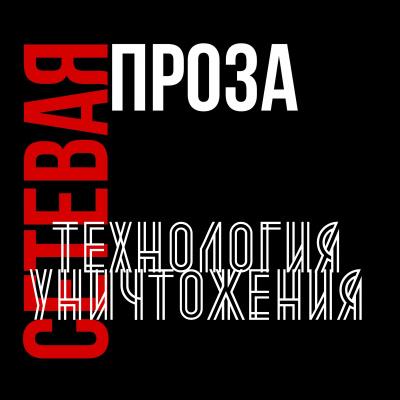 Горжалцан Евгений - Окно Овертона