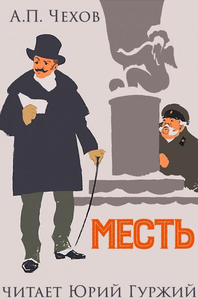 Чехов Антон - Месть