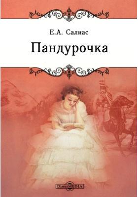 Салиас Евгений - Пандурочка