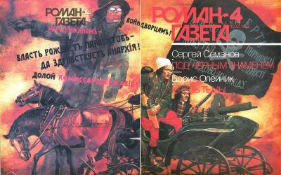 Семанов Сергей, Олейник Борис - Под чёрным знаменем. Князь тьмы