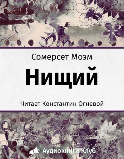 Моэм Сомерсет - Нищий