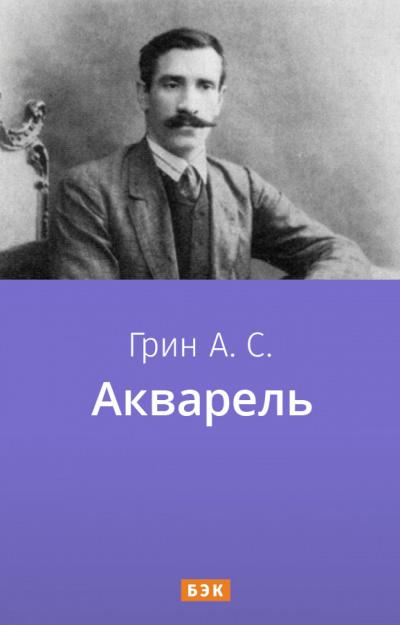 Грин Александр - Акварель