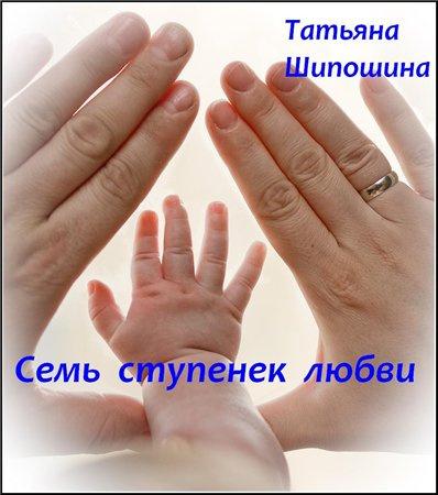 Шипошина Татьяна - Семь ступенек любви