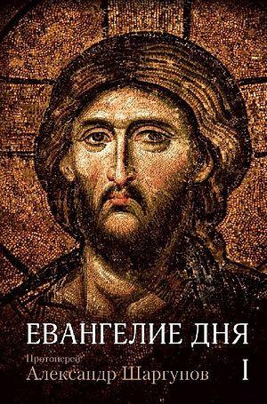 Шаргунов Александр - Евангелие дня