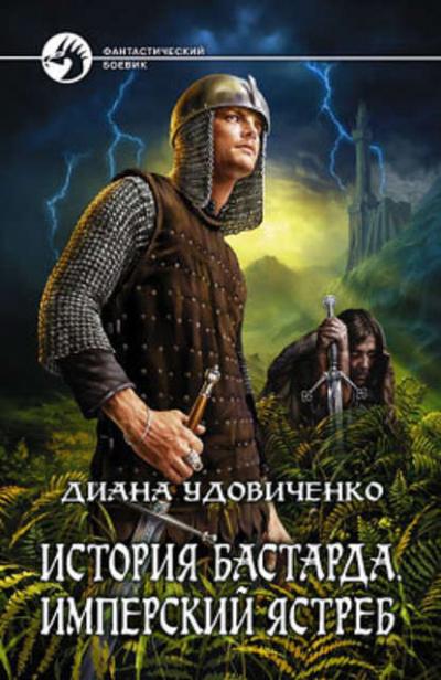 Удовиченко Диана - Имперский ястреб