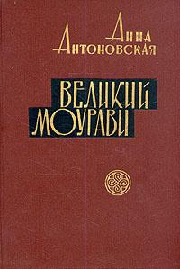 Антонова Анна - Ходи невредимым