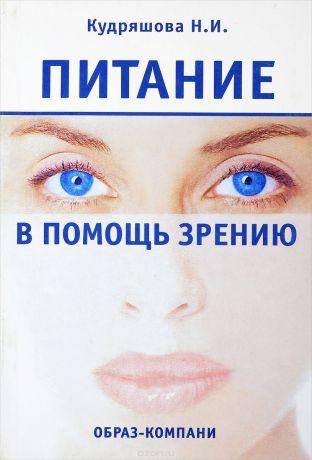 Кудряшова Нина - Питание в помощь зрению