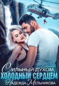 Сильный духом, холодный сердцем - Надежда Мельникова