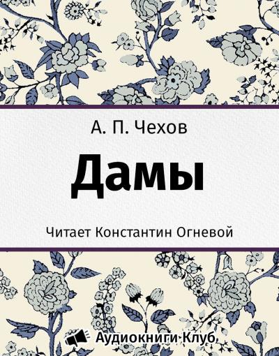 Чехов Антон - Дамы