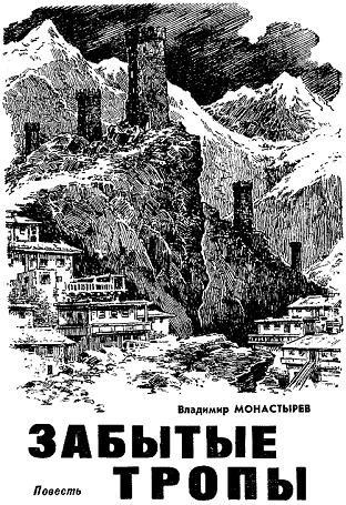 Монастырев Владимир - Забытые тропы