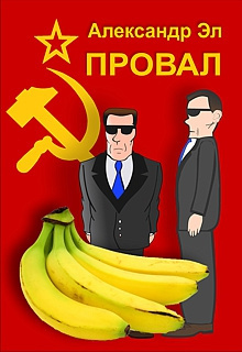Эл Александр - Провал