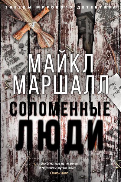 Маршалл Майкл - Соломенные люди