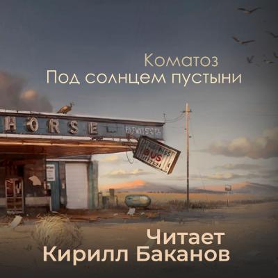 Коматоз - Под солнцем пустыни