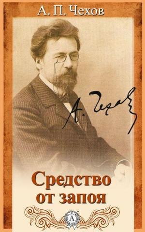 Чехов Антон - Средство от запоя