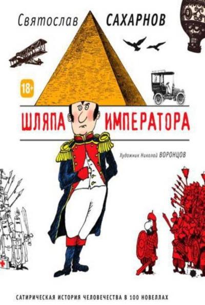 Сахарнов Святослав - Шляпа императора, или Всеобщая сатирическая история человечества в ста новеллах