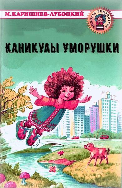 Каришнев-Лубоцкий Михаил - Каникулы Уморушки