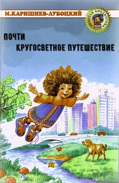 Каришнев-Лубоцкий Михаил - Почти кругосветное путешествие