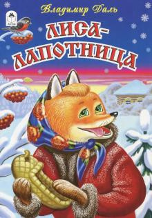 Даль Владимир - Лиса-лапотница