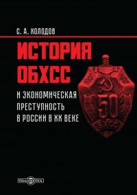 История ОБХСС и экономическая преступность в России в ХХ веке - Сергей Холодов
