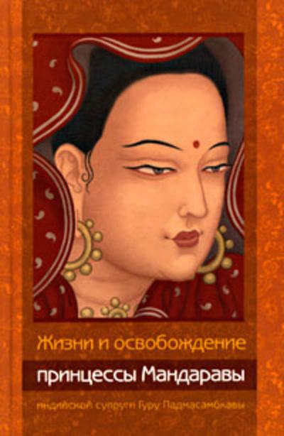 Лама Чонам, Сангье Кхандро - Жизни и освобождение принцессы Мандаравы, индийской супруги Гуру Падмасамбхавы