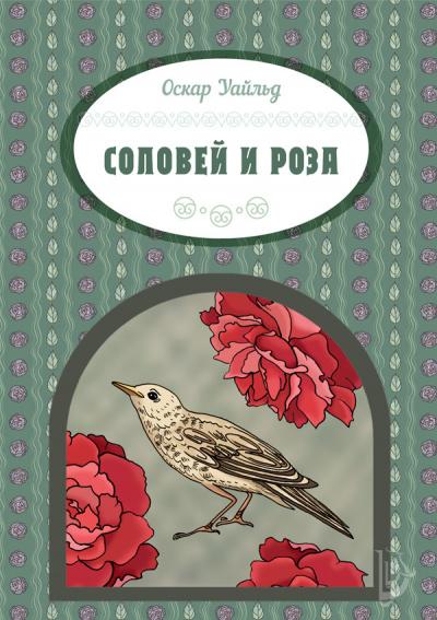 Уайльд Оскар - Соловей и роза