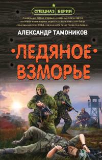 Ледяное взморье - Александр Тамоников