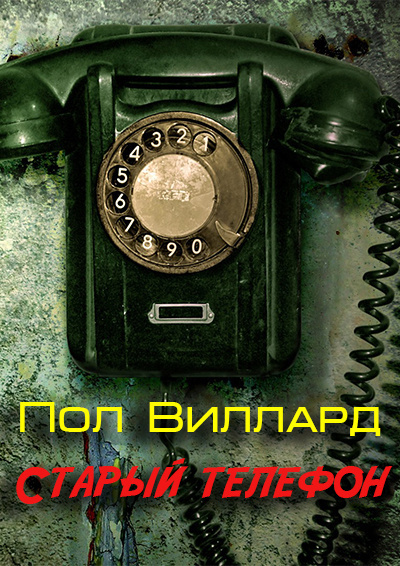 Виллард Пол - Старый телефон
