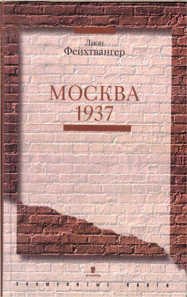 Фейхтвангер Лион - Москва 1937