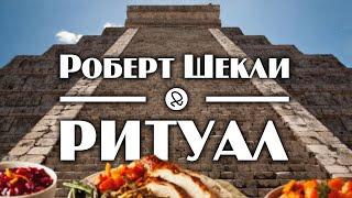Шекли Роберт - Ритуал