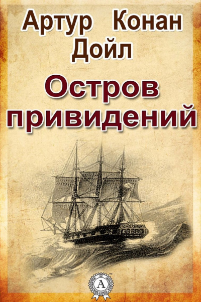 Дойл Артур Конан - Остров привидений