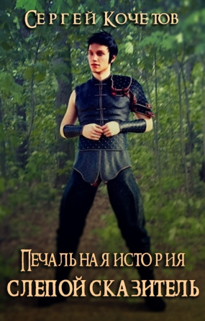 Кочетов Сергей - Печальная история: Слепой сказитель