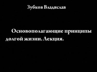 Зубков Владислав - Основополагающие принципы долгой жизни