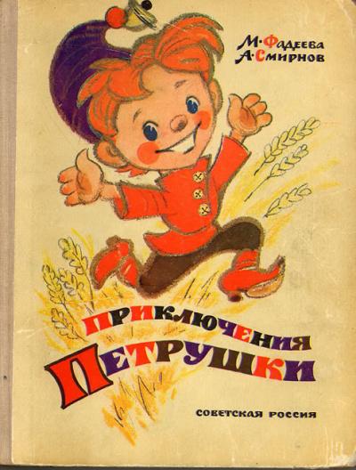 Фадеева Маргарита, Смирнов Анатолий - Приключения Петрушки