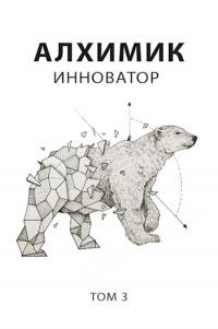 Инноватор - Роман Пастырь