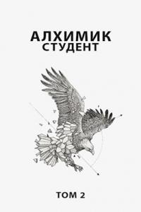 Студент - Роман Пастырь
