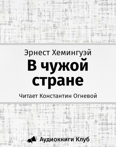 Хемингуэй Эрнест - В чужой стране